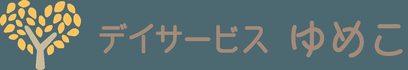 デイサービス夢子 | 高次脳機能障害 通所介護施設 | 千葉県松戸市